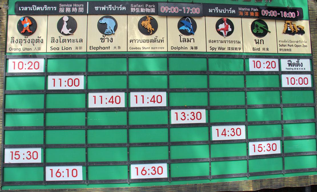 расписание шоу в сафари парке бангкока
