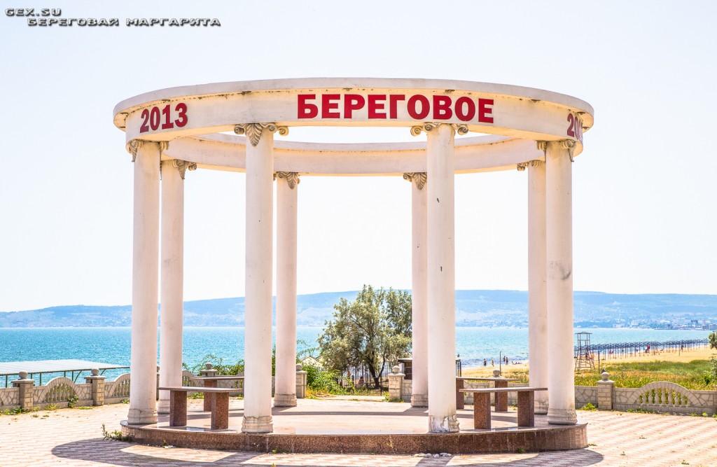 село Береговое