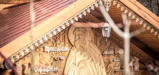 Храм имени св. Серафима Саровского